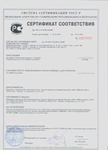 Сертифакт_соотв_мио